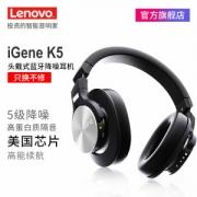 iGene 击音 K5头戴式蓝牙耳机 主动降噪¥279