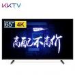 KKTV K5 65英寸 4K 液晶电视2999元包邮