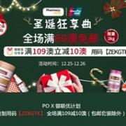 圣诞促销升级!澳洲Pharmacy Online中文网全场满89澳免邮2KG