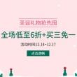 英国Feelunique中文网:圣诞礼物抢先囤专场低至6折+跨品牌买三免一