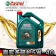 Castrol 嘉实多 磁护专享 全合成机油 5W-40  SN级 4L180元包邮(需领优惠券)
