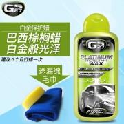 法国汽车美容第一品牌 GS27 进口巴西棕榈蜡 500ml