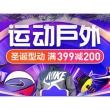 促销活动# 苏宁易购  运动户外专场领券满399减200