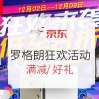 京东 罗格朗旗舰店 狂欢活动每满500减100、低至8折