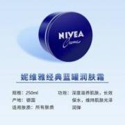 NIVEA 妮维雅 经典蓝罐润肤霜 250ml *2件