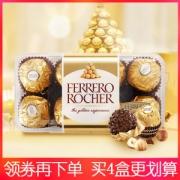 费列罗 榛果威化糖果巧克力礼盒 16粒盒装¥44