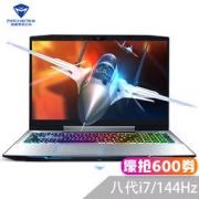 MACHENIKE 机械师 T90-T6C升级版 15.6英寸游戏笔记本电脑 (i7-8750H、8G、256G+1T、GTX1060 6GB独显) 7999元包邮(需用劵)