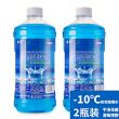 可-10℃使用: 腾缘 汽车玻璃水1.8L*2瓶券后11.9元包邮