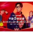12日0点# 天猫  森马官方旗舰店抢折上4件7.5折,抢1000名满600送600