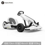Ninebot 小米 九号平衡车 卡丁车套装(包含九号平衡车白色版) 4676元包邮(需用券)