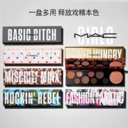 M·A·C 魅可 GIRLS Collection 9色眼影盘 420元包邮