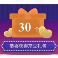 京东APP:温碧泉 签到领京豆40京豆秒到