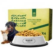 Navarch 耐威克 宠物狗粮 牛肉成犬粮 10kg99.9元包邮(需用券)