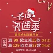 预告!Perfumesclub中文官网香港仓精选商品无门槛限时免邮