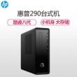 HP 惠普 小欧 290-p032ccn 台式电脑主机(i3-8100 4GB 1TB 2G独显) 2899元包邮2899元包邮