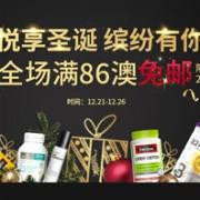 Amcal中文官网圣诞促销全场满86澳免邮2KG(奶粉除外)