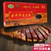 华波 金华火腿4斤 切块礼盒装168元包邮(需用券)
