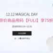 升级!Feelunique中文官网双十二全场正价商品7.5折限时闪促9点30至12点30