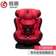 ganen 感恩 0-12岁 汽车儿童安全座椅 卡马特系列 *2件