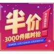 促销活动# 京东 特步品牌自营店3000件半价限时抢