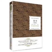 《鼠疫》Kindle电子书 0.2元