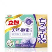 立白 天然酵素洗衣精油皂 360g(180g*2) *2件 16.9元