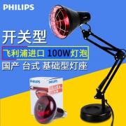 Philips 飞利浦 红外线烤电 理疗灯