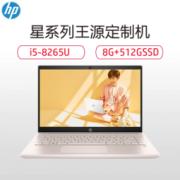 HP 惠普 星系列 星14-ce1067TX 14英寸 笔记本电脑(i5-8265U 8G 512GB 独显 白金) 6299元包邮6299元包邮
