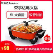 Royalstar 荣事达 HG1572 韩式多功能电火锅 5L 89元包邮89元包邮