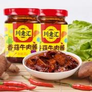 川老汇 香菇牛肉酱 200g*2瓶*3件