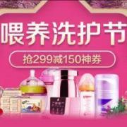 促销活动:苏宁易购 母婴喂养洗护节
