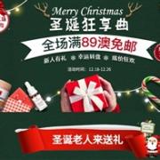 圣诞狂享曲!澳洲Pharmacy Online中文网全场满89澳免邮2KG