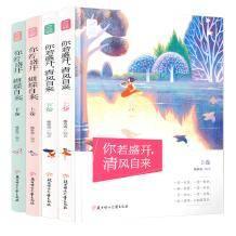 《你若盛开 清风自来》+《你若盛开 蝴蝶自来》 全4册