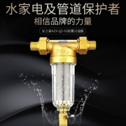 安之星 AZX-QZ-05 前置过滤器 除水垢家用净水器