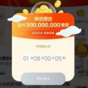 活动预告:京东种豆得豆 瓜分3亿京豆可先预约