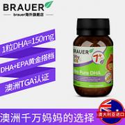 4.9分 高含量DHA+EPA:澳洲 Brauer 蓓澳儿 鱼油60粒