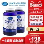 冰岛国宝级品牌 Lysi 利思利喜 原装进口Omega-3 中老年鱼油胶囊120粒*2瓶