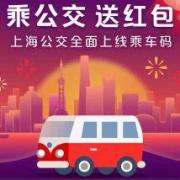 限上海地区、羊毛党: 银联云闪付 X 上海公交 云闪付乘车码