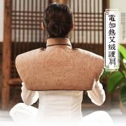 【白菜价】 康草堂高档热敷护肩理疗仪(全身通用)