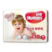 拼团价:HUGGIES 好奇 铂金装 婴儿纸尿裤 M 64片 59元包邮(2人成团)59元包邮(2人成团)
