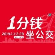 限杭州地区、易出行:杭州公交 X 银联云闪付 1分钱坐公交