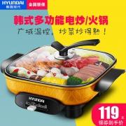 HYUNDAI 现代 QC-FG1680 电火锅 5L