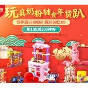 促销活动# 京东 玩具奶粉辅食趴抢109-100元神券