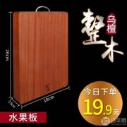 慕容世家 乌檀木菜板实木家用砧板 多规格可选19.9元起包邮(双重优惠)