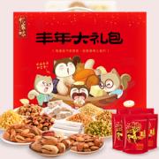 忆家味 零食大礼包 1330g 49.9元包邮(79.9-30)