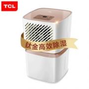 TCL DEV10E 10升 除湿机 599元包邮599元包邮