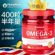 19点开始,PipingRock Omega3 深海鱼油软胶囊1000mg*400粒*2瓶 ¥88包邮包税