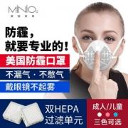 Minio2 美国微氧 M2 成人/儿童防霾PM2.5四层过滤口罩 双HEPA防霾滤芯 多色19元包邮(需领券)
