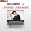 Lenovo 联想 小新潮7000 14英寸笔记本(I5-8250U、8G、256GB、2G独显 银色) 4699元包邮(需拼购)4699元包邮(需拼购)