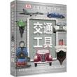 《DK儿童图解百科全书 交通工具》 131.1元,可400-250131.1元,可400-250